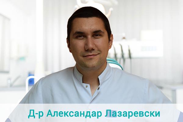 др-лазаревски